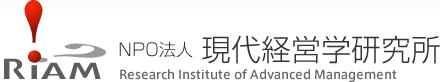 NPO法人 現代経営学研究所(RIAM )